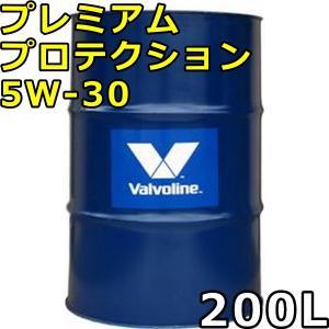 バルボリン プレミアム プロテクション 5W-30 SN GF-5 部分合成油 200Lドラム 代引不可 時間指定不可 個人宅発送不可 Valvoline Premium Protection|oilstation