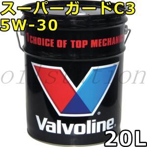 バルボリン スーパーガードC3 5W-30 SN/CF C3 100%合成油 20L 送料無料 Valvoline Super Guard C3|oilstation