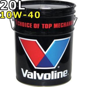 バルボリン スーパーSL/CF 10W-40 SL/CF MA 鉱物油 20L 送料無料 Valvoline Super SL/CF|oilstation