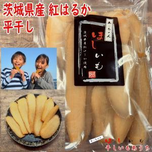 茨城県産 干し芋 紅はるか 干しいも 平干し 1kg
