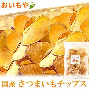 おいもチップス ポテトチップス お菓子 1袋|oimoya