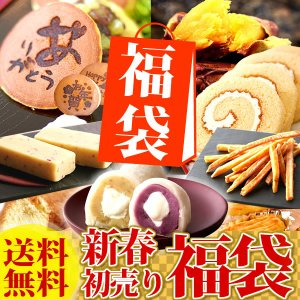 新春初売りセール 2016福袋 さつまいも スイーツ お菓子 数量限定福袋|oimoya