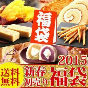 2015福袋 新春初売りセール さつまいも スイーツ お菓子 数量限定福袋|oimoya