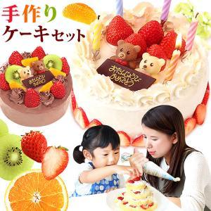 誕生日ケーキ ショートケーキ 手作り キット  お菓子 スイーツ 誕生日プレゼント ギフト ケーキ ...