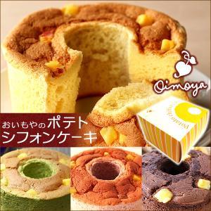 お中元 ギフト プレゼント 誕生日 お祝い ギフト シフォンケーキ 贈り物 スイーツ|oimoya
