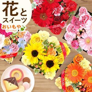 誕生日プレゼント 女性 お祝い ギフト 花 結婚祝い フラワーアレンジメント スイーツ お菓子 和菓子 ガーベラ oimoya