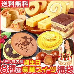 福袋 さつまいもスイーツ 人気の洋菓子セット ケーキ|oimoya