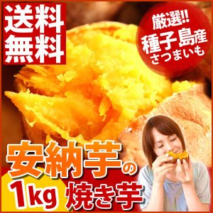 安納芋 焼き芋 秋の味覚 焼きいも 1kg 国産さつまいも スイーツ 和菓子|oimoya