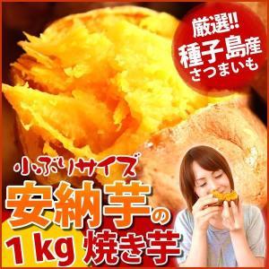 大入り 安納いも 焼き芋 1kgセット 人気の焼きいも安納芋 oimoya