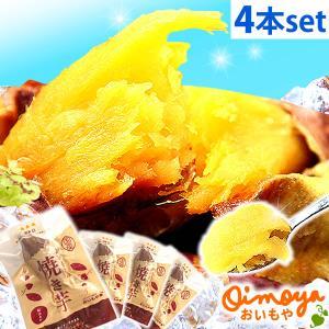 人気 国産 焼き芋 紅はるか やきいも4本セット 焼きイモ スイーツ お菓子|oimoya