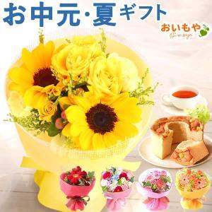 お中元 ギフト ランキング 父の日プレゼント 2020 花 ひまわり ギフト お菓子 食べ物 フラワーアレンジメント|oimoya