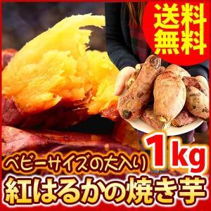 焼き芋 秋の味覚 人気の紅はるか 焼きいも 1kg さつまいも スイ ーツ 和菓子|oimoya