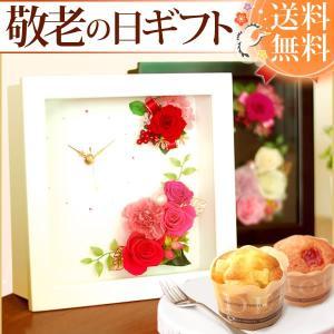 敬老の日プレゼント 時計 ギフト 花の贈り物 送料無料 敬老の日ギフト プリザーブドフラワー|oimoya