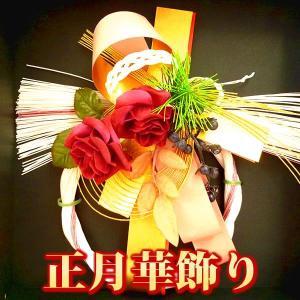 お年賀  迎春 正月飾り しめ縄飾り お年賀|oimoya