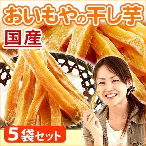 国産ほしいも 和菓子 名物 干し芋通販 粉ふき干しいも 200g 5袋セット|oimoya
