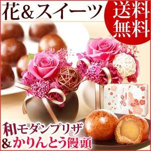 母の日ギフト プレゼント お菓子 ランキング プリザーブドフラワー セット|oimoya