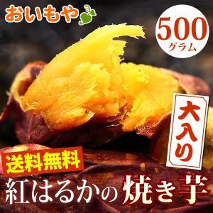 焼き芋 人気の紅はるか やきいも 冷凍焼き芋 500gセット スイーツ さつまいも|oimoya
