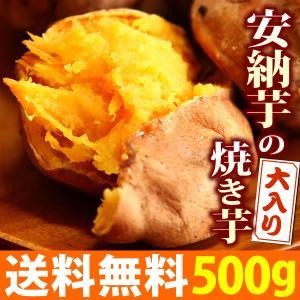 安納芋 焼き芋 秋の味覚 焼きいも 国産さつまいも スイ ー...
