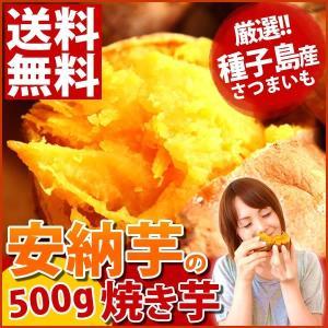 ありがとうセール 安納芋の焼き芋 秋の味覚 大入り焼いも500g さつまいも|oimoya
