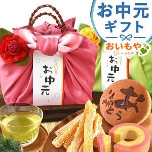 お中元ギフト お中元 お菓子 詰め合わせ 食品 菓子 スイーツ 誕生日 プレゼント お祝い|oimoya