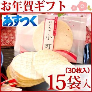 お年賀 和菓子 詰め合わせ お菓子 人気ギフト おしゃれ スイーツ 15袋30枚|oimoya