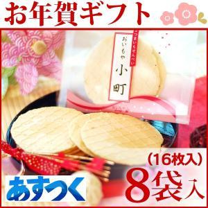 お年賀 和菓子 詰め合わせ お菓子人気 ギフト おしゃれ スイーツ 8袋16枚|oimoya