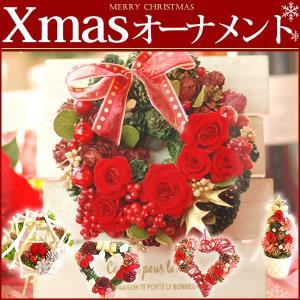 クリスマスリース 飾り リース オーナメント プリザーブドフラワー 花 プレゼント|oimoya
