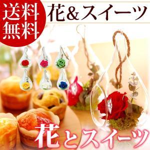 誕生日プレゼント 花 女性 母 お祝い プリザーブドフラワー お菓子 贈り物|oimoya