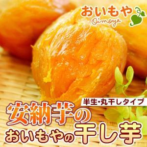 安納芋の干し芋 TV雑誌で人気 丸干しほしいも 200g|oimoya