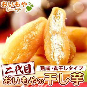 干し芋 丸干しほしいも 国産 さつまいも 自然のお菓子 和菓子 干しいも|oimoya