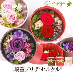 誕生日プレゼント 女性 母 お祝い 花ギフト お菓子...