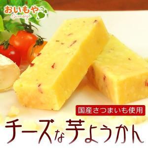 チーズ芋ようかん さつまいも スイーツ お菓子 ギフト プレゼント 母の日ギフト 誕生日 お祝い 5本|oimoya