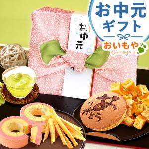 お中元 菓子 ギフト スイーツ お菓子 御中元 送料無料 詰め合わせ 誕生日 プレゼント お祝い 贈り物|oimoya