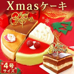 クリスマスケーキ 2019 クリスマスプレゼント ケーキ 4種のアソートケーキ チョコレートケーキ ラズベリー モンブラン スフレチーズケーキ 5号 2人用|oimoya