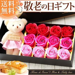 敬老の日プレゼント ギフト 花の贈り物 送料無料 敬老の日ギフト シャボンフラワー|oimoya