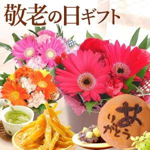 敬老の日 2019 ギフト 花 フラワー プレゼント 花カップ 和菓子 お菓子 スイーツ セット oimoya
