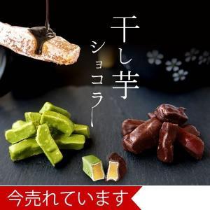 スイーツ 和菓子 干し芋 ショコラ チョコレート お菓子 プチギフト お芋スイーツ 国産 お芋スイーツ|oimoya