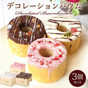 【デコバウムまとめ】バレンタイン 2020 義理チョコ お菓子 スイーツ 個包装 プチギフト プレゼント バウムクーヘン oimoya