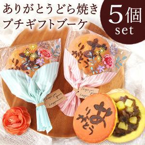 お祝い 贈り物 ありがとう 記念品 ギフト お菓子 スイーツ|oimoya