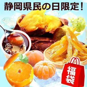 静岡県民の日限定! 洋菓子 和菓子 福袋 スイーツ 送料無料 アイス スイーツセット 冷凍ミカン 干し芋 冷凍 ひんやりスイーツ|oimoya