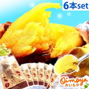 焼き芋 冷凍 食品 スイーツ 紅はるか やきいも 6本セット 国産 焼きイモ スイーツ お菓子 福袋|oimoya