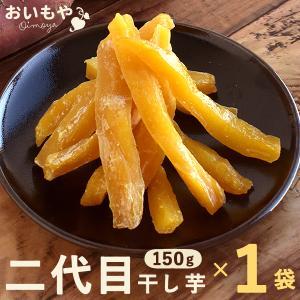 〜おいもや干し芋 名物ほしいも 国産和菓子 二代目干しいも 200g 職人の力と素材の力が融合した「...