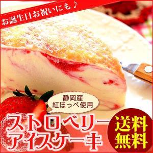 母の日 プレゼント スイーツ アイスクリーム ケーキ おしゃれ 苺 誕生日プレゼント ギフト oimoya