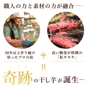 お試しセット 干し芋(ほしいも) 国産干しいも...の詳細画像4