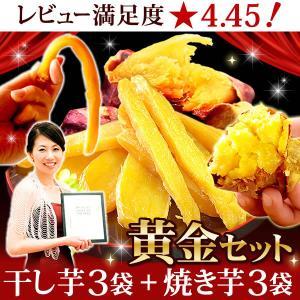 人気干し芋 焼き芋福袋 さつまいも 焼き芋 ほしいも 国内産 半生|oimoya