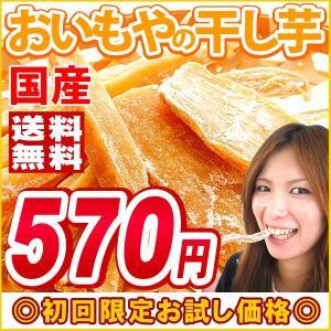 お試し干し芋 (訳あり わけあり ワケあり) おためしサイズのほしいも 150g|oimoya