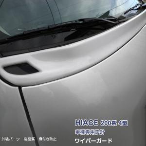 ハイエース 200系 4型 ワイパーガード ガーニッシュ ボンネットスポイラー トリム PP材質 ア...