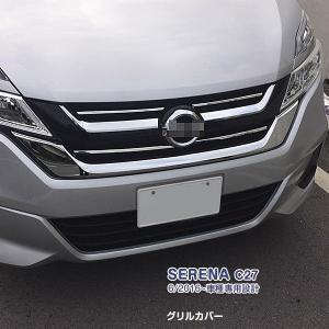 適合車種:セレナ C27 年式:2016/6〜 ピース数:4PCS 材質:ステンレス製 ガーニッシュ...