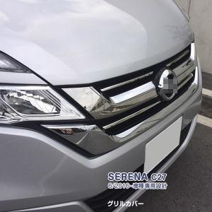 適合車種:セレナ C27 年式:2016/6〜 ピース数:2PCS 材質:ステンレス製(鏡面仕上げ)...