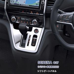 適合車種:日産 セレナ C27 NISSAN SERENA C27 年式:2016(平成28年) 素...